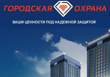 ООО ЧОО Городская охрана