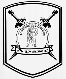 ООО ЧОО Аракс
