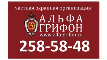 ООО ЧОО Альфа-Грифон