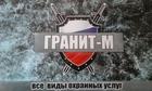 ООО ЧОО Гранит-М
