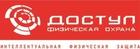Охрана массовых мероприятий от ООО ЧОО Доступ в Челябинске