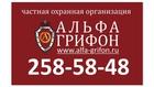 Физическая охрана от ООО ЧОО Альфа-Грифон в Челябинске