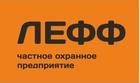 Физическая охрана от ООО ЧОО Лефф, ООО в Челябинске