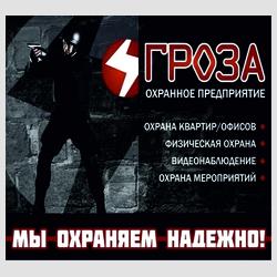 Фото от ЧОП ГРОЗА